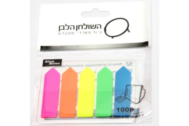 דגלוני סימון בצורת חץ סט 5 צבעים